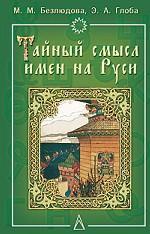 Тайный смысл имен на Руси: нумерология, астрология