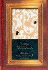 Скачать Второй иерусалимский дневник бесплатно И.М. Губерман