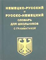 Немецко-русский, русско-немецкий словарь для школьников с грамматикой
