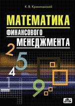 Математика финансового менеджмента