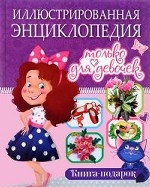 Татьяна Борисовна Беленькая. Иллюстрированная энциклопедия только для девочек