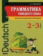 Грамматика немецкого языка 2-3 классы