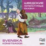 Шведские литературные сказки. Диск mp3