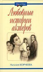 Любовные истории актеров