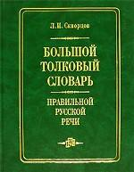 Бол. толковый словарь правильной русской речи