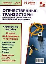 Транзисторы для бытовой, промышленной и специальной аппаратуры