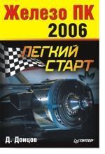 Железо ПК 2006. Легкий старт