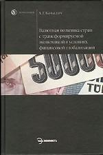 Валютная политика стран с трансформируемой экономикой в условиях финансовой глобализации: учебное пособие