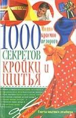 1000 секретов кройки и шитья