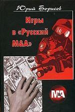 Игры в Русский М&А: Сборник философских и экономических эссе
