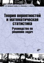 Теория вероятностей и математическая статистика. Руководство по решению задач