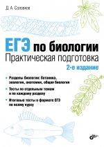 ЕГЭ по биологии. Практическая подготовка.(2-е изд.)
