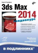 3ds Max 2014