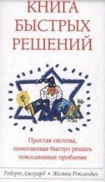 Книга Быстрых Решений (мяг.)