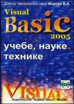 Visual Basic 2005 (+СD)