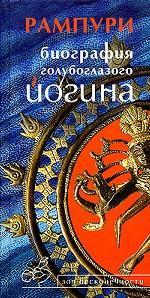 Биография голубоглазого йогина