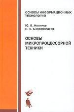 Основы микропроцессорной техники. Учебное пособие