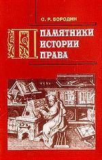 Памятники истории права: Пособие для библиотекаря и библиографа