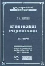 История российских гражданских законов. Книга 2. Об имуществах