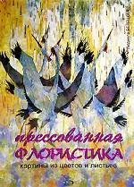 Прессованная флористика. Креативные картины из цветов и листьев