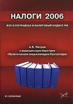 Налоги 2006. Все о поправках в Налоговый кодекс РФ
