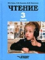 Чтение. 3 класс. Учебник для 3 класса специальных коррекционных общеобразовательных учреждений I вида