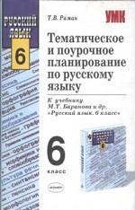 Тематическое и поурочное планирование по русскому языку, 6 класс