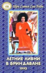 Летние ливни в Бриндаване, 1993 г.: Беседы Бхагавана Шри Сатья Саи Бабы по индийской культуре и духовности