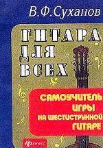 Гитара для всех. Самоучитель игры на 6-струнной гитаре. 14-е издание