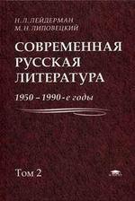 Современная русская литература: 1950-1990-е годы