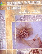 Элегантные украшения из бисера. Новые идеи. 2-е издание