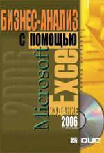 Бизнес-анализ с помощью Microsoft Excel. Издание 2006 года