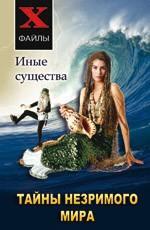 Тайны незримого мира: иные существа. 2-е издание
