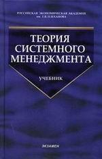 Теория системного менеджмента