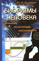 Биоритмы человека: физический, эмоциональный, интеллектуальный. 2-е издание