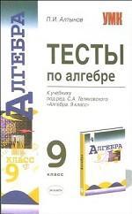 Алгебра. Тесты к учебнику Теляковского, 9 класс