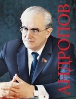 Андропов. К 100-летию со дня рождения