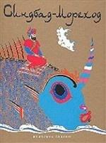 Синдбад-Мореход. Арабские сказки