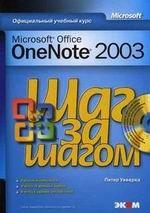 Office OneNote 2003 (+CD)