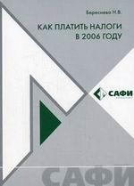 Как платить налоги в 2006 году