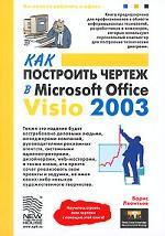 Как построить чертеж в Microsoft Office Visio 2003