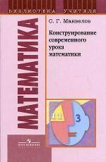 Конструирование современного урока математики: книга для учителя