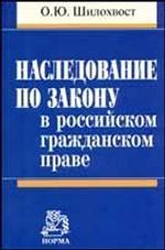 Наследование по закону в российском гражданском праве