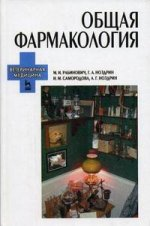 Общая фармакология (ветеринария). 2-е изд