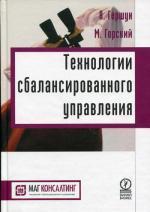 Технологии сбалансированного управления. 2-е изд., перераб