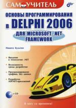 Основы программирования в Delphi 2006 для Microsoft .NET Framework (+ CD)