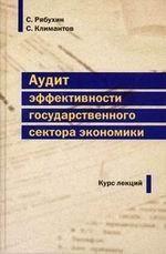 Аудит эффективности государственного сектора экономики