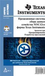 Прецизионные системы сбора данных семейства MSC 12xx фирмыTexas
