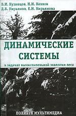 Динамические системы в задачах вычислительной экологии леса
