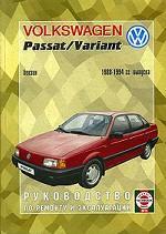 VW Passan/Variant. 1988-94 гг. выпуска. Бензин. Руководство по ремонту и эксплуатации